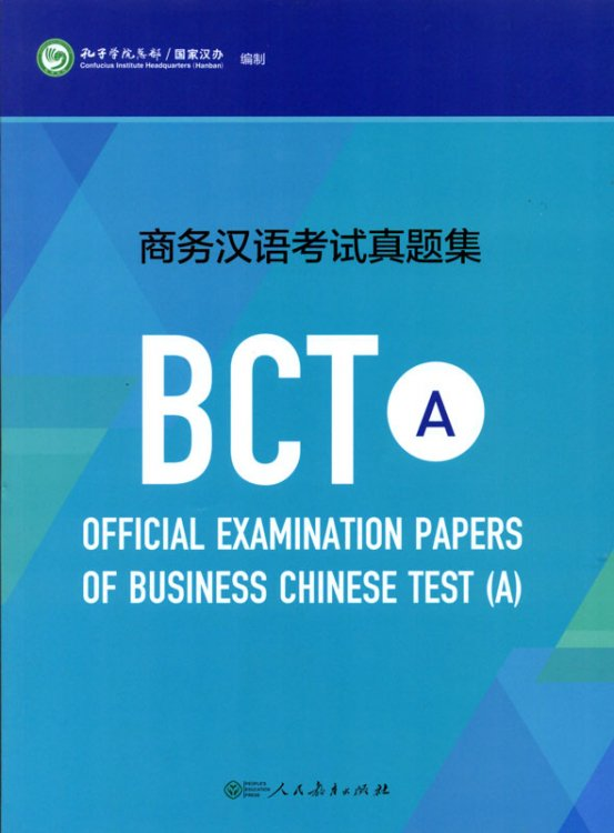 Official Examination Papers of Business Chinese Test A