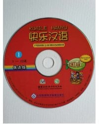 Audio CD. Веселый китайский 1