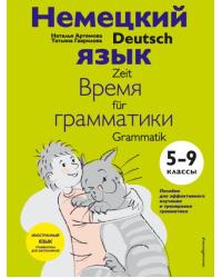 Немецкий язык: время грамматики. 5-9 классы