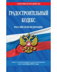Градостроительный кодекс Российской Федерации. Текст с изменениями и дополнениями на 1 октября 2021 года