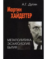 Мартин Хайдеггер. Метаполитика. Эсхатология бытия