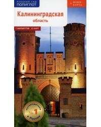 Калининградская область. Путеводитель + флип-карта: 7 маршрутов. 15 карт