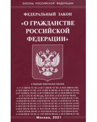 """Федеральный закон """"О гражданстве Российской Федерации"""""""