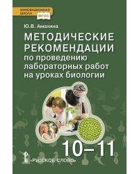 Методические рекомендации по проведению лабораторных работ на уроках биологии. 10-11 класс. Базовый уровень. ФГОС