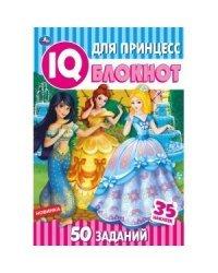 Для принцесс. Чудесный IQ блокнот