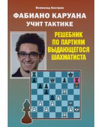 Фаибано Каруана учит тактике. Решебник по партиям выдающегося шахматиста