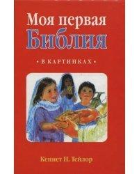Моя первая библия в картинках: с англ. переводом