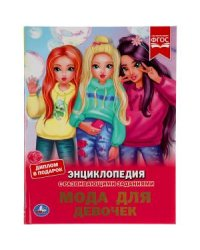 Мода для девочек. Энциклопедия