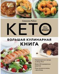 КЕТО. Большая кулинарная книга