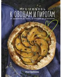 Про любовь к овощам и пирогам. От драников до галет, от оладий до штолленов