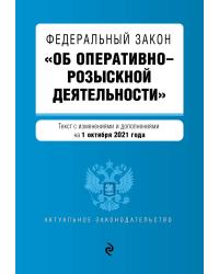 """Федеральный закон """"Об оперативно-розыскной деятельности"""". Текст с изменениями и дополнениями на 1 октября 2021 года"""