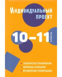 Индивидуальный проект. Методическое пособие. 10-11 классы