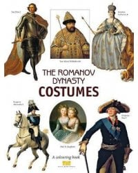 The Romanov Dynasty Costumes. A Colouring Book