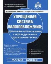 Упрощенная система налогообложения: применение организациями и ИП