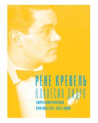 Клавесин Дидро. Сюрреалистическая критика 1925-1935 годов