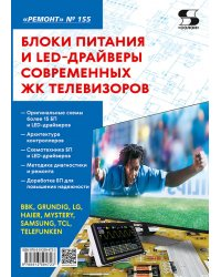 Блоки питания и LED-драйверы современных ЖК телевизоров. Выпуск №155