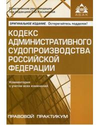 Кодекс административного судопроизводства Российской Федерации. Комментарий с учетом всех изменений