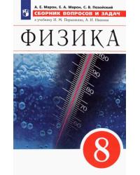 Физика. 8 класс. Сборник вопросов и задач