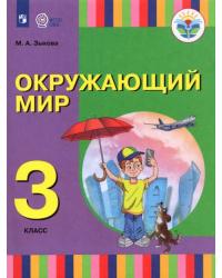 Окружающий мир. 3 класс. Учебник. ФГОС ОВЗ (для глухих и слабослышащих обучающихся)