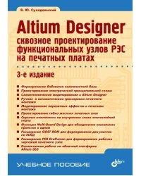 Altium Designer: сквозное проектирование функциональных узлов РЭС на печатных платах