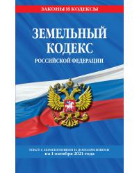 Земельный кодекс Российской Федерации. Текст с изменениями и дополнениями на 1 октября 2021 года