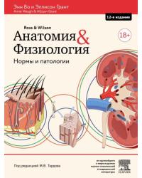 Анатомия и физиология. Нормы и патологии