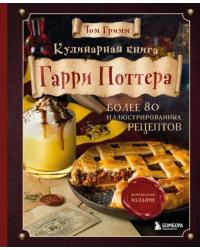 Кулинарная книга Гарри Поттера