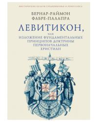 Левитикон, или Изложение фундаментальных принципов доктрины первоначальных христиан
