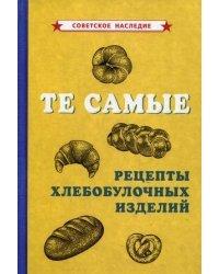Те самые рецепты хлебобулочных изделий