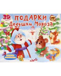 Книжка-панорамка. Подарки Дедушки Мороза