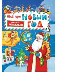 Всё про Новый год. Детская энциклопедия