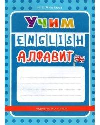 Учим английский алфавит. Учебное пособие
