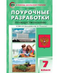 Поурочные разработки по обществознанию. 7 класс. К УМК Л.Н. Боголюбова (6-9 классы)