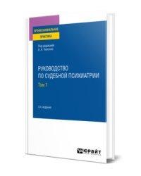 Руководство по судебной психиатрии в 2-х томах. Том 1. Практическое пособие