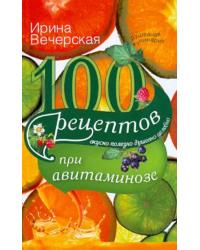 100 рецептов при авитаминозе