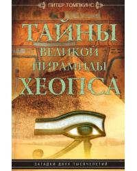 Тайны Великой пирамиды Хеопса. Загадки двух тысячелетий