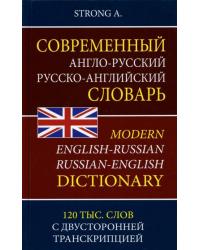 Современный англо-русский русско-английский словарь.120 тысяч слов и словосочетаний с двусторонней транскрипцией