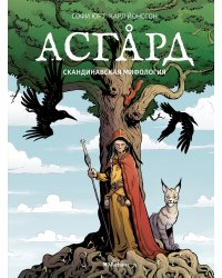 Асгард. Скандинавская мифология