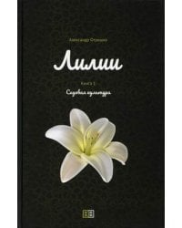 Лилии. Книга 1: Садовая культура
