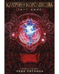 Ключи от Королевства. Книга пятая. Леди Пятница
