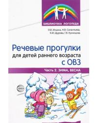 Речевые прогулки для детей раннего возраста с ОВЗ. Часть 2
