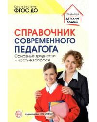 Справочник современного педагога. Основные трудности и частые вопросы