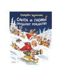 Санта и гномы празднуют Рождество