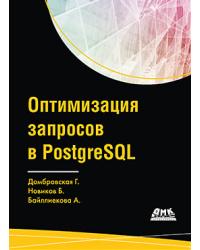 Оптимизация запросов в PostgreSQL