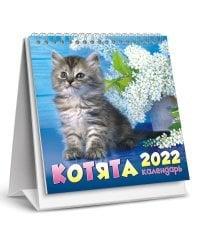 """Календарь-домик перекидной на 2022 год """"Кошки"""", настольный, малый"""