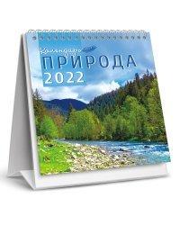 """Календарь-домик перекидной на 2022 год """"Природа"""", настольный, малый"""