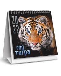 """Календарь-домик перекидной на 2022 год """"Символ года. Тигр"""", настольный, малый"""