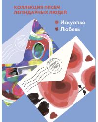 """Комплект из 2-х книг """"Письма легендарных людей"""": Искусство. Письма на заметку; Любовь. Письма на заметку (количество томов: 2)"""