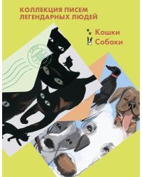 """Комплект из 2-х книг """"Письма легендарных людей"""": Кошки. Письма на заметку; Собаки. Письма на заметку (количество томов: 2)"""