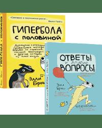 Комплект из 2-х книг: Гипербола с половиной. Ответы и другие вопросы (количество томов: 2)